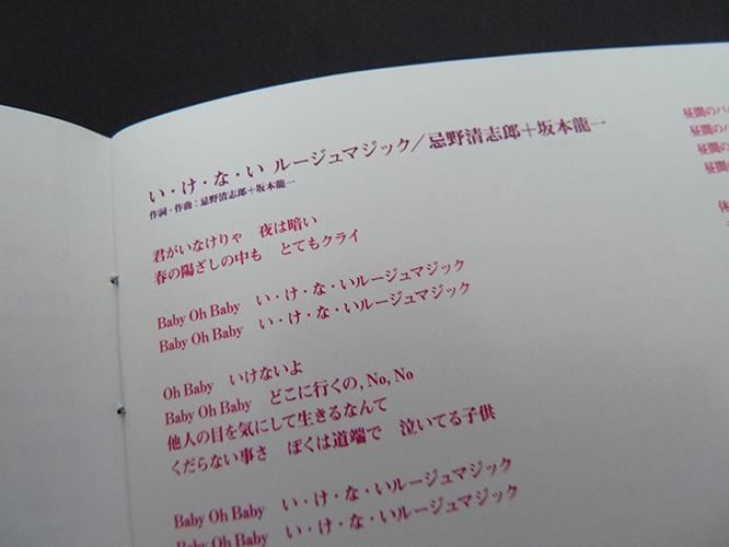 るーじゅまじっく.jpg