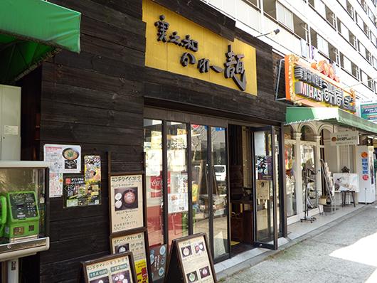 カレー麺外.jpg