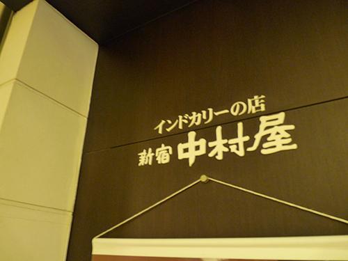 中村屋.jpg