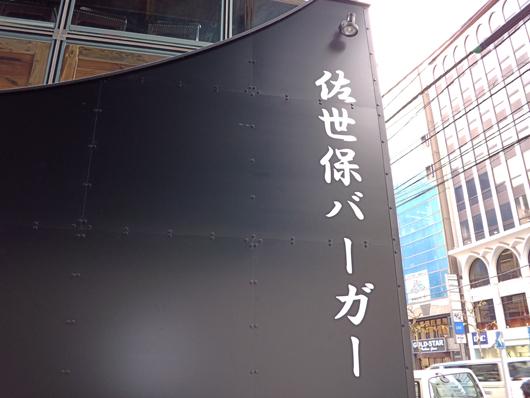 佐世保バーガー側面.jpg