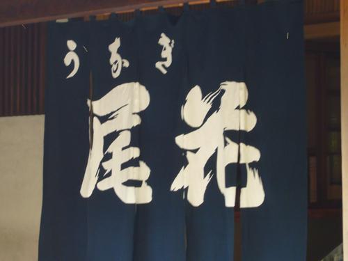 尾花のれん.jpg