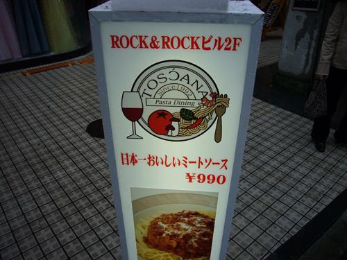 日本一のミートソース店.jpg