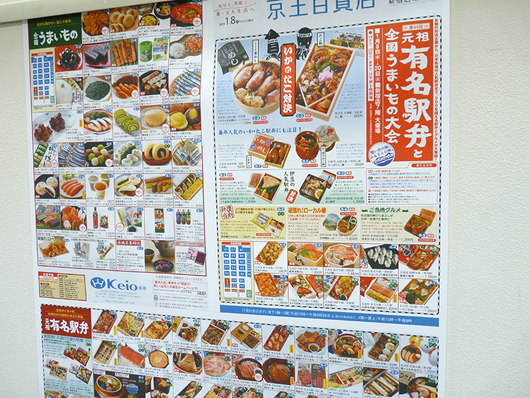 駅弁ポスター.jpg