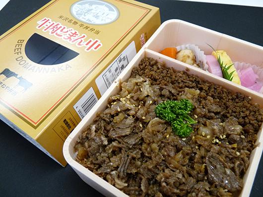 駅弁牛肉.jpg
