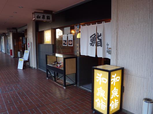 宮崎台の鮨1.jpg