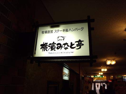 横浜みなと亭2.jpg